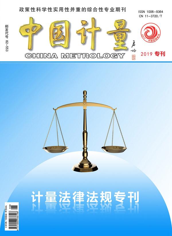 欢迎订购《计量法律法规专刊》