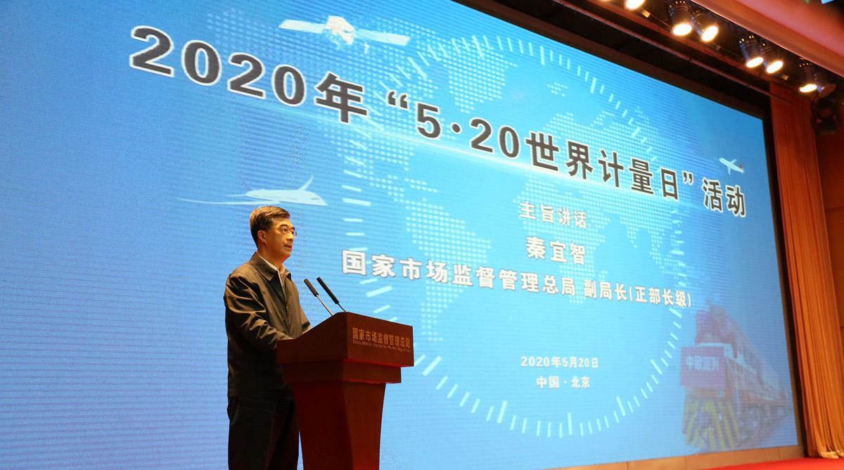 """市场监管总局举办2020年""""世界计量日""""主题活动"""