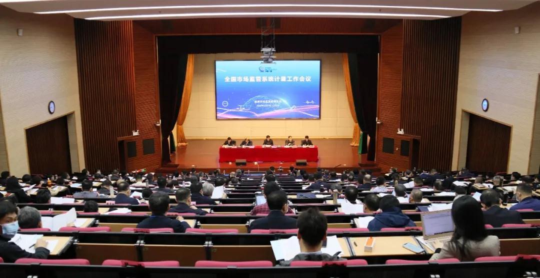 全国市场监管系统计量工作会议在深圳召开