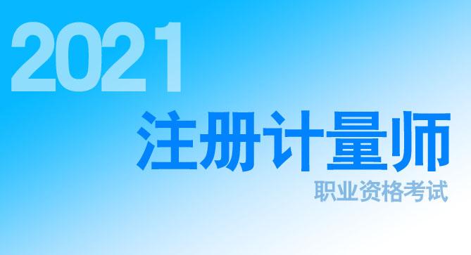 辽宁2021年度注册计量师职业资格考试考务工作的通知
